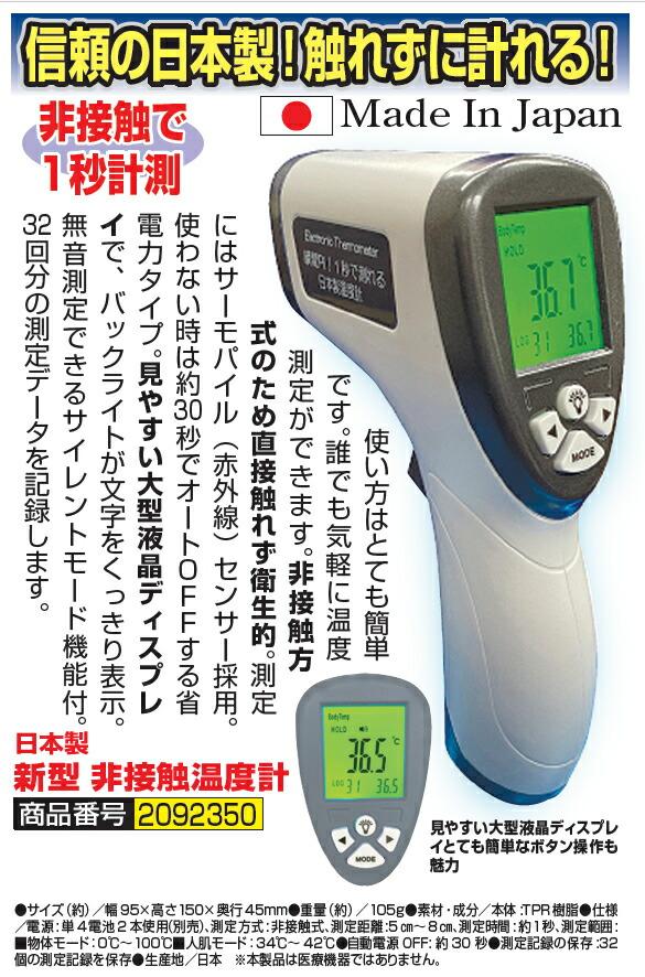 ■日本製 非接触温度計
