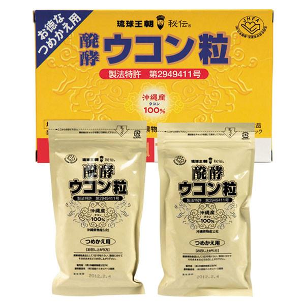 醗酵ウコン粒(500粒×2パック)