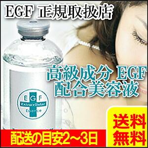EGFエクストラエッセンス(60ml)