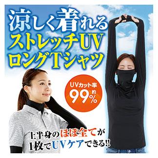 【ストレッチUVロングTシャツサラリ】