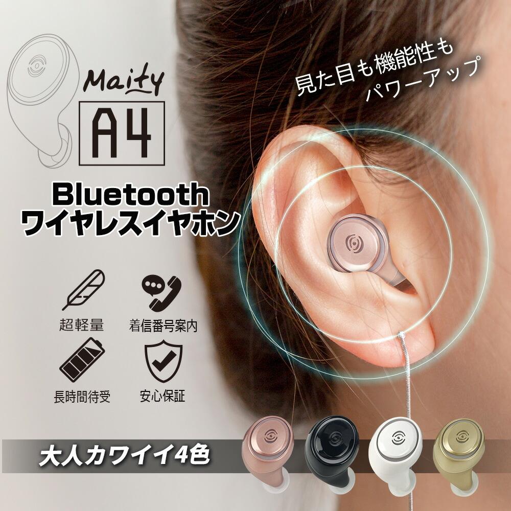 Maity A4 Bluetooth ワイヤレスイヤホン
