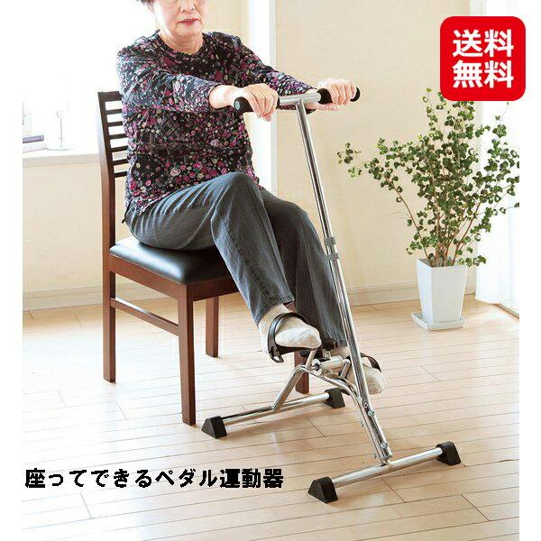 【座ってできるペダル運動器】
