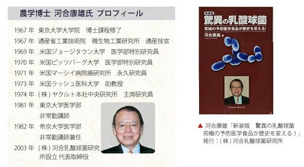 河合康雄氏プロフィール