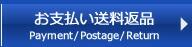 お支払い送料返品 Payment/Postage/Return