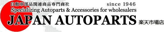 自動車部品関連商品専門商社 since 1946 Specializing Autoparts & Accessories for wholesalers JAPAN AUTOPARTS 楽天市場店