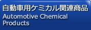 自動車用ケミカル関連商品 Automotive Chemical Products