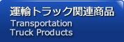 運輸トラック関連商品 Transportation Truck Products