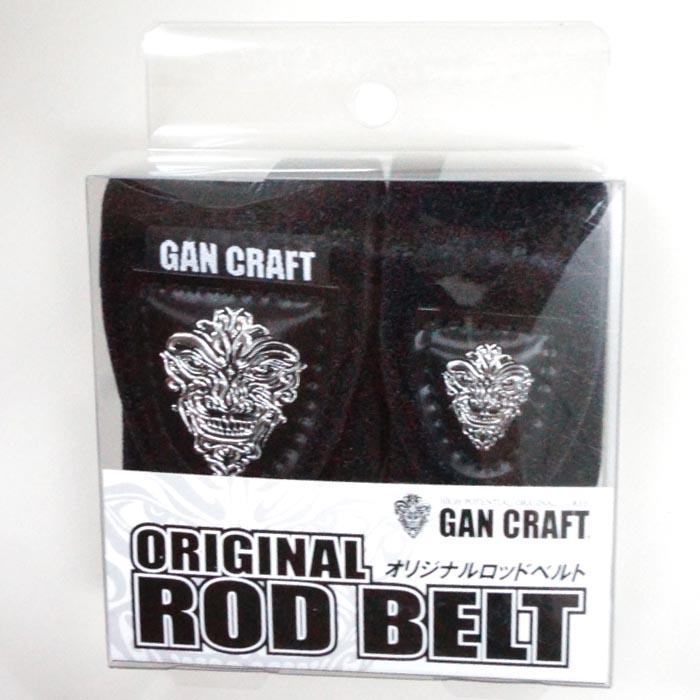 ガンクラフト GAN CRAFT オリジナルロッドベルト ブラック