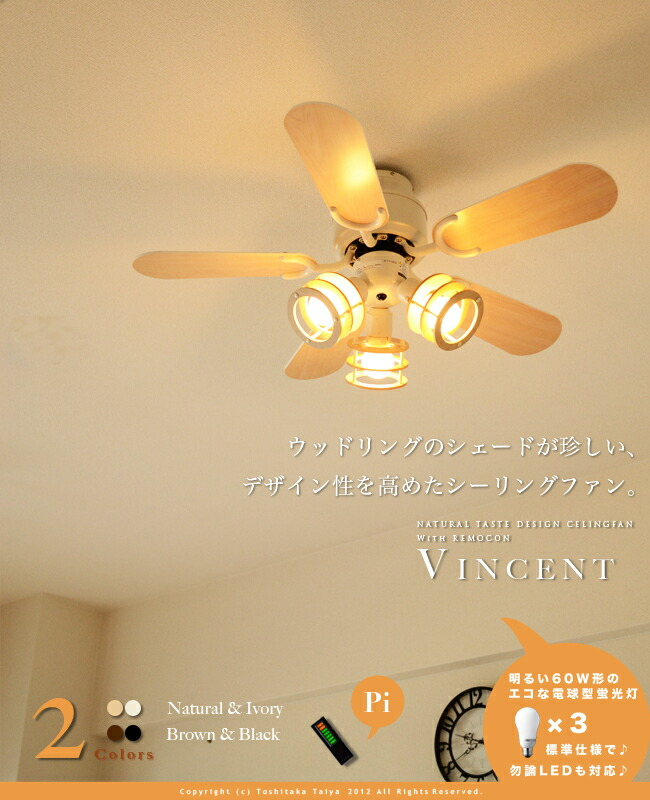 japanbridge  라쿠텐 일본: FAN: 팬 YCF-358 선풍기 LED 전구 대응 원격 ...