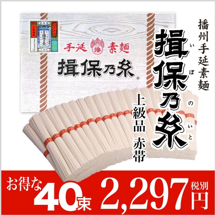 揖保乃糸赤帯特価