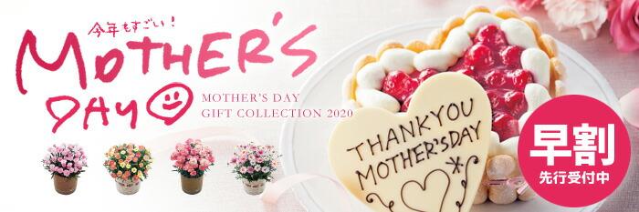 母の日ギフト・プレゼント特集2020
