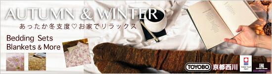 秋冬繊維特集