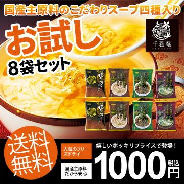 お試しスープ