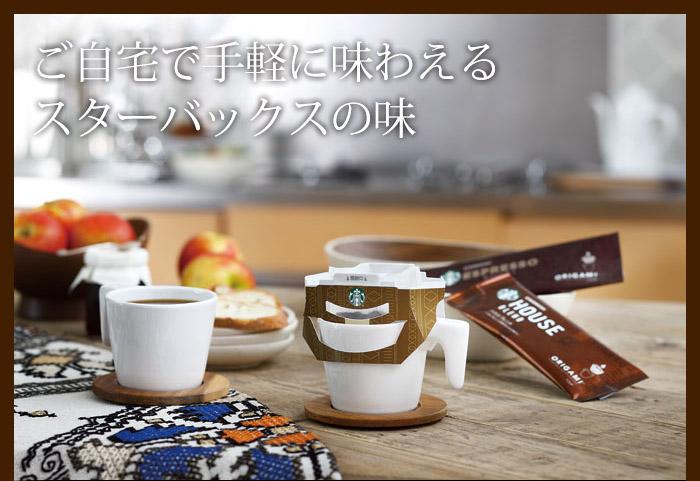 スターバックス ギフト オリガミ ドリップコーヒー SB-20E スタバ