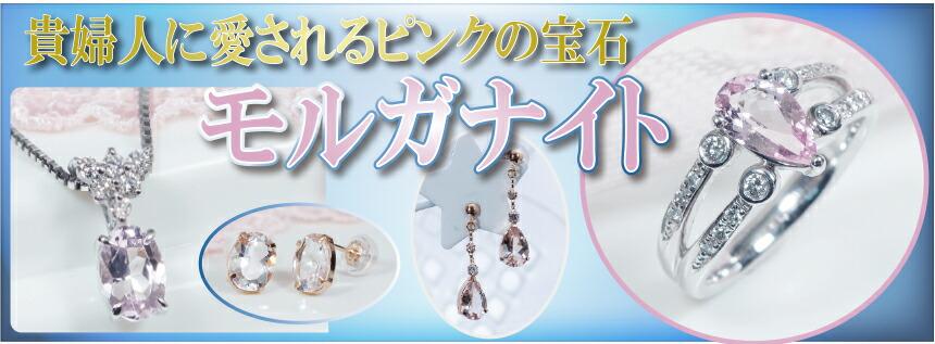 人気急上昇の宝石【モルガナイト】透き通った美しいピンク色の輝きが女性の心を魅了します!