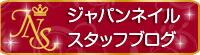 ジェルネイル通販のジャパンネイル スタッフブログを見る