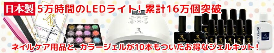 ジェルネイル スターターキット LEDライトセットn7