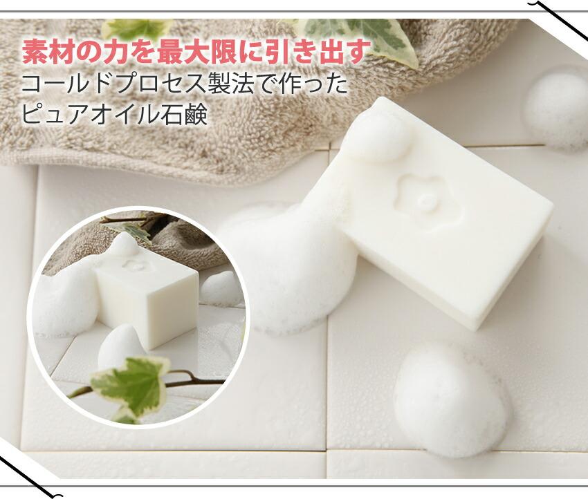 素材の力を最大限に引き出すコールドプロセス製法で作ったピュアオイル石鹸