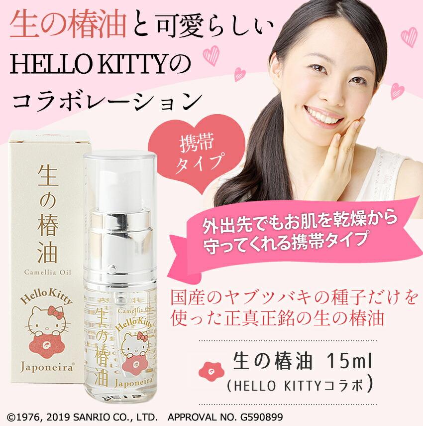 生の椿油と可愛らしいHELLO KITTYのコラボレーション 生の椿油 15ml(HELLO KITTYコラボ)