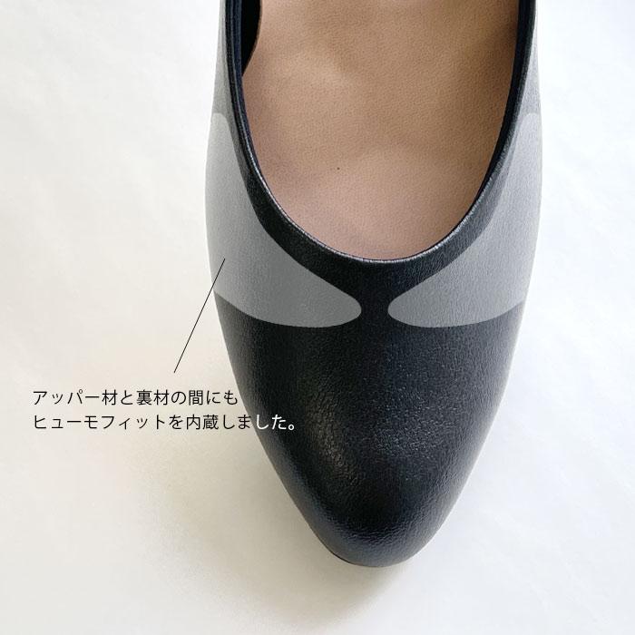 7cmヒールタイプには、アッパーにもヒューモフィットを使用しハイヒールにありがちな前滑りでの足指への負担を軽減