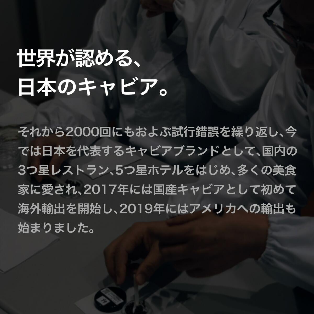 """""""世界が認める日本のキャビア"""""""