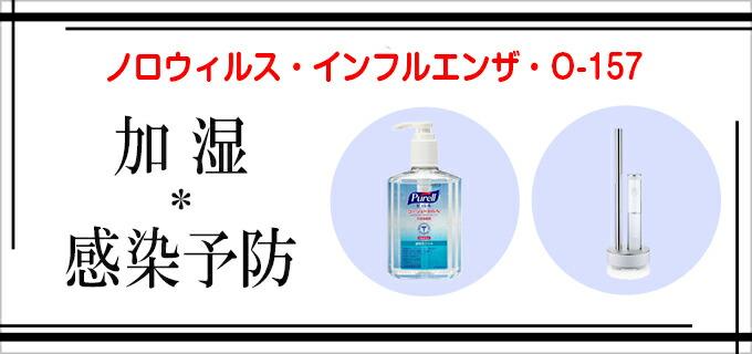 加湿感染予防
