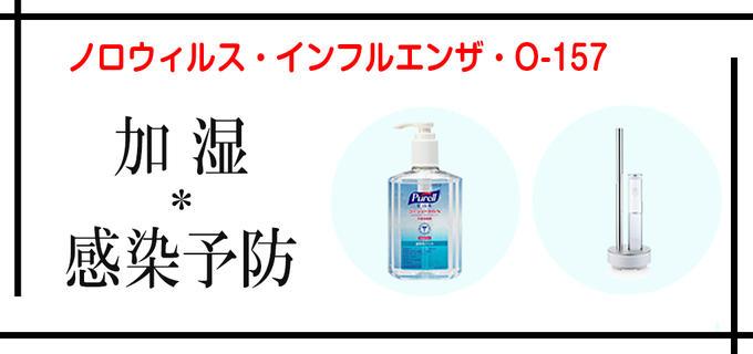 加湿・感染予防