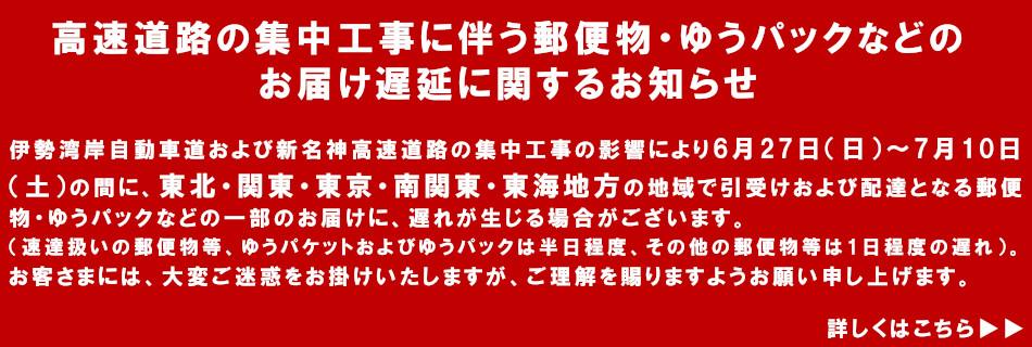 日本郵便遅延