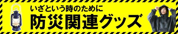 防災関連グッズ