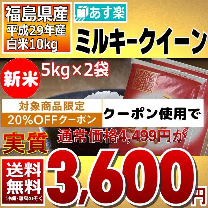 29福ミル10予約
