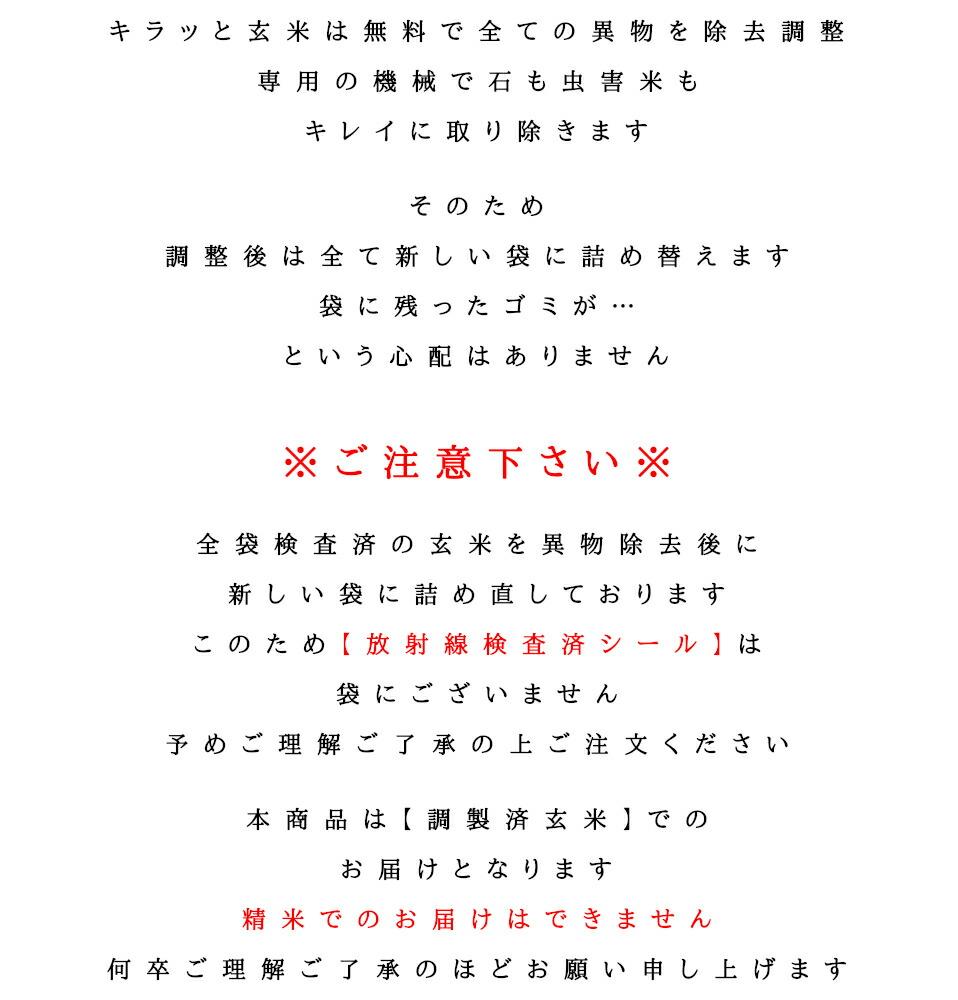 キラッと玄米03