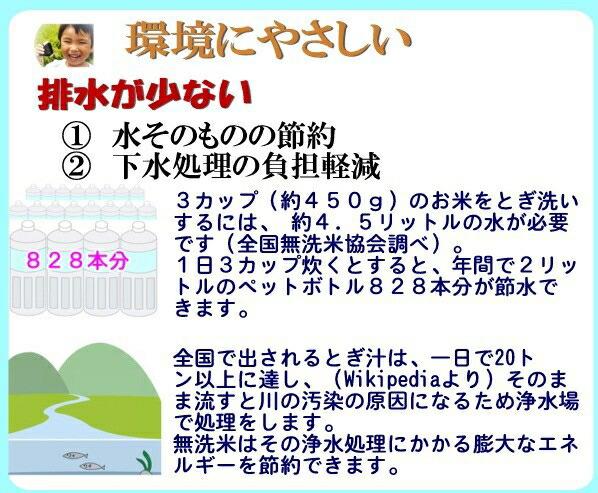 無洗米お得04