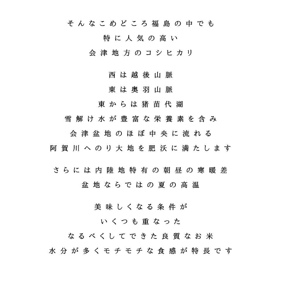 会津コシ001