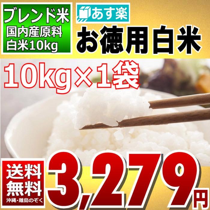 お徳用白米10