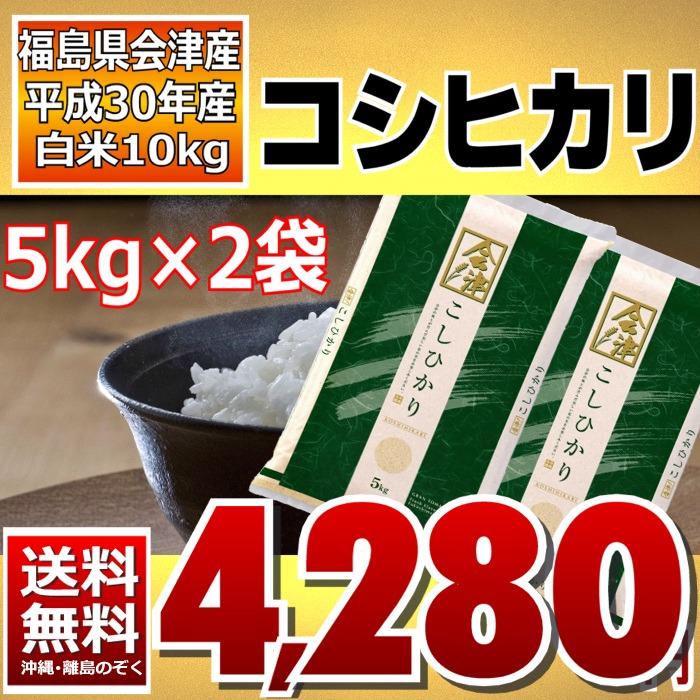 30会津コシ