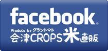 会津CROPS米直販のFACEBOOK