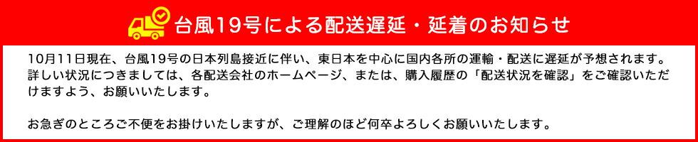 【重要】台風19号による配送遅延