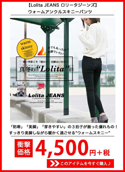 【Lolita JEANS ロリータジーンズ】ウォームアンクルスキニーパンツ 1887-1