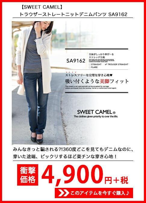 【SWEET CAMEL スウィートキャメル】 トラウザーストレートニットデニムパンツ SA9162/SA-9162