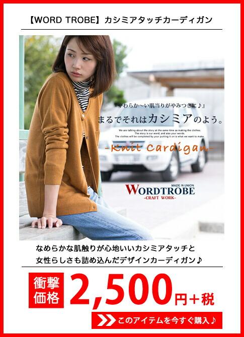 【WORD TROBE ワードトローブ】 カシミアタッチカーディガン 510-5702WT