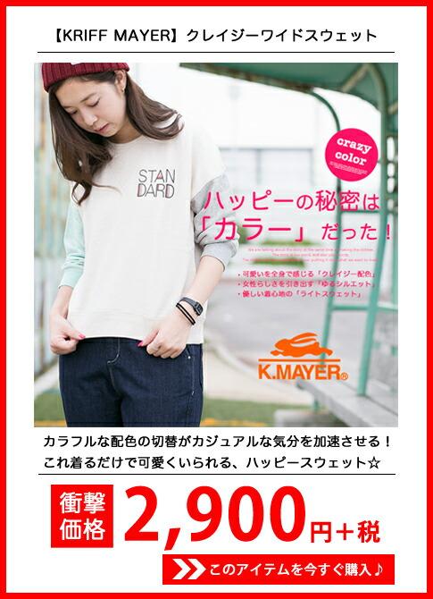 【KRIFF MAYER クリフメイヤー】 クレイジーカラーワイドスウェット 1343400L