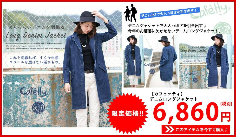 【Cafetty カフェッティ】デニムロングジャケット CF7061