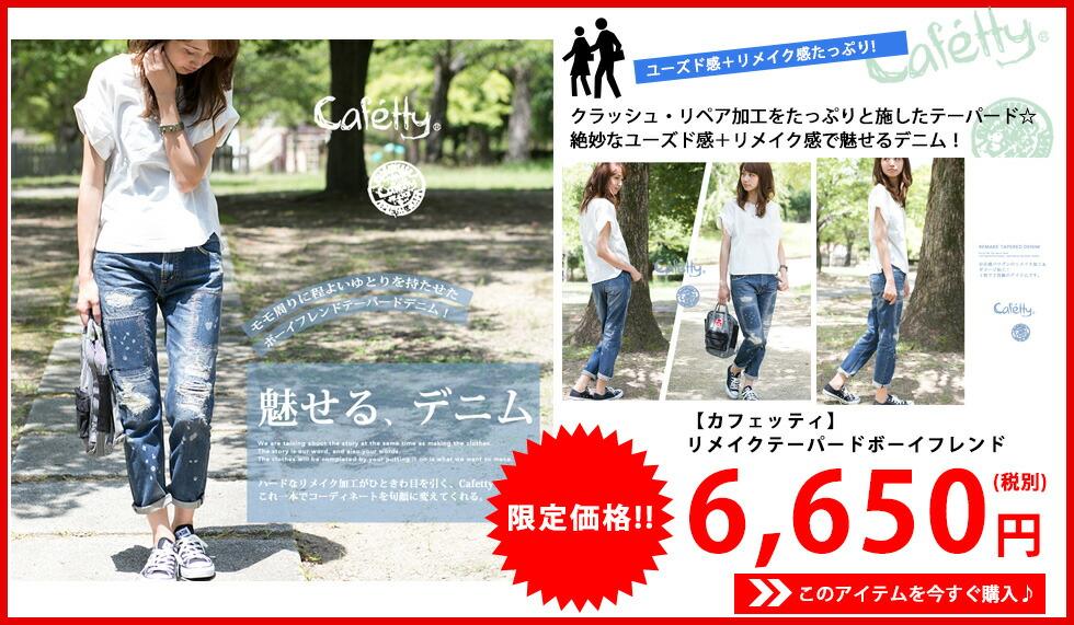 【Cafetty カフェッティ】リメイクテーパードボーイフレンドデニム CF-0221/CF0221