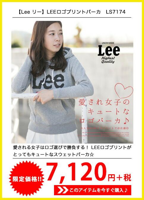 【Lee リー】LEEロゴプリントパーカ LS7174