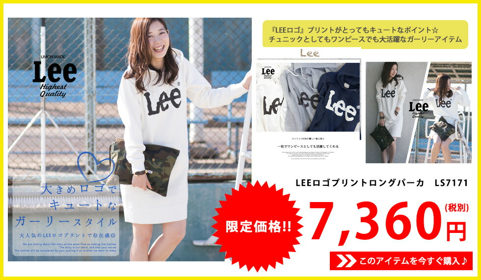 【Lee リー】LEEロゴプリントロングパーカ LS7171