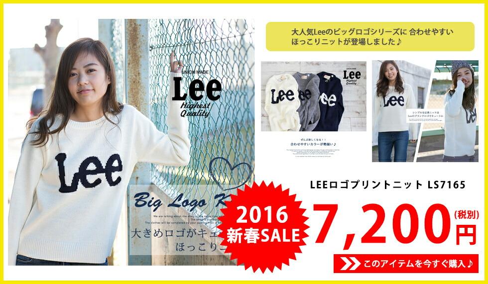 【Lee リー】LEEロゴプリントニット LS7165