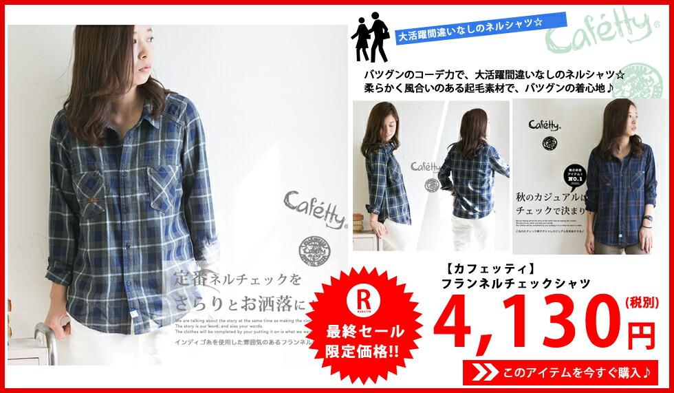 【Cafetty カフェッティ】フランネルチェックシャツ CF7056/CF-7056