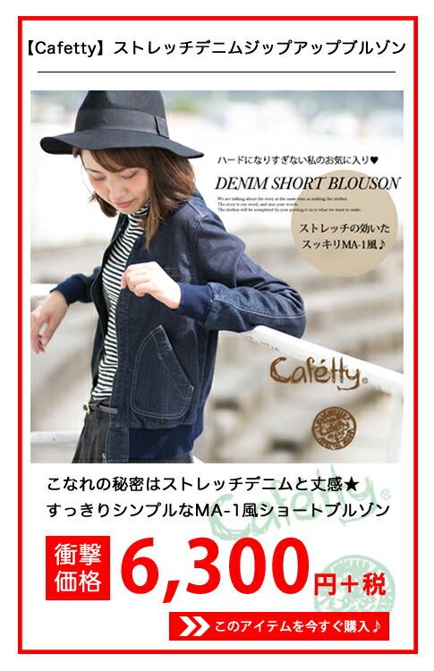 【Cafetty カフェッティ】ストレッチデニムジップアップブルゾン CF7055