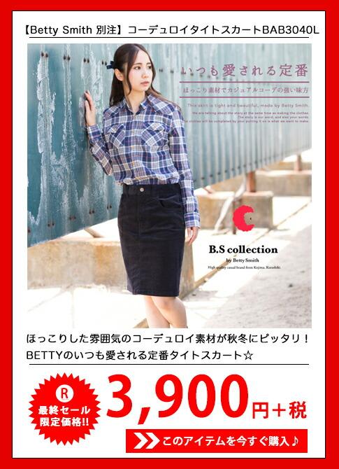 【BETTY SMITH ベティスミス】B.S collection コーデュロイタイトスカート BAB3040L