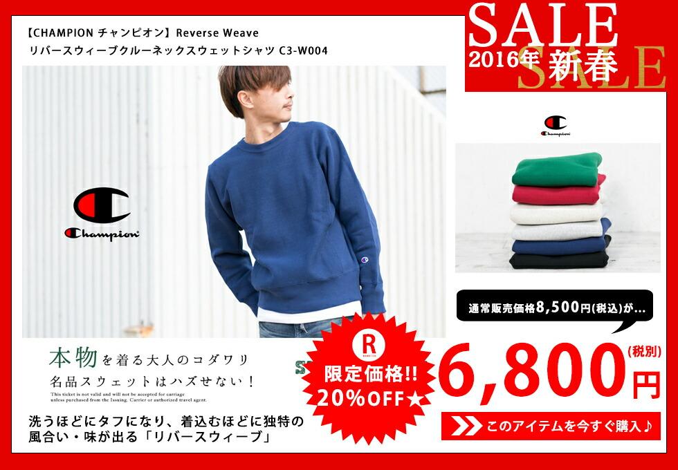 【CHAMPION チャンピオン】Reverse Weave リバースウィーブクルーネックスウェットシャツ C3-W004